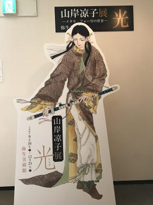 Yamagisiryouko